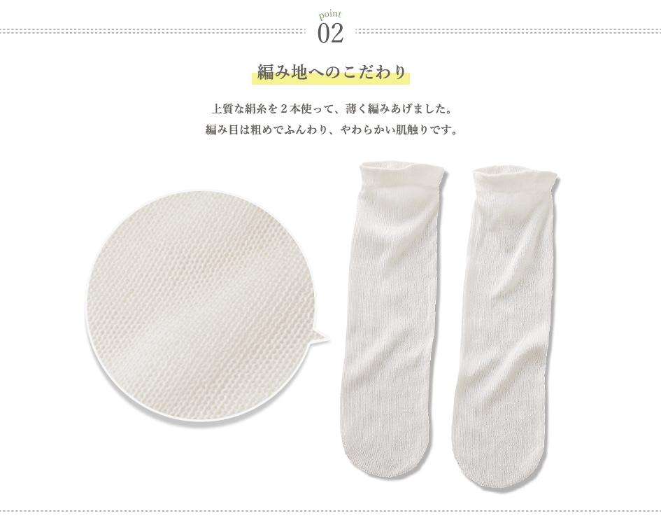 絹 冷えとり靴下 ストレスフリー