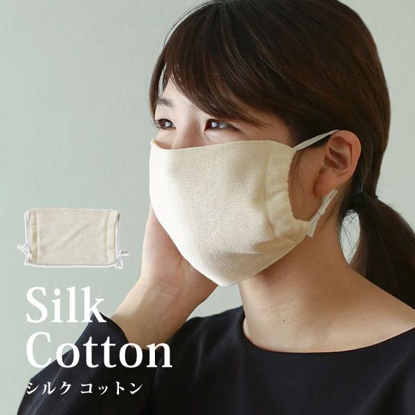 絹&コットンで作ったマスク