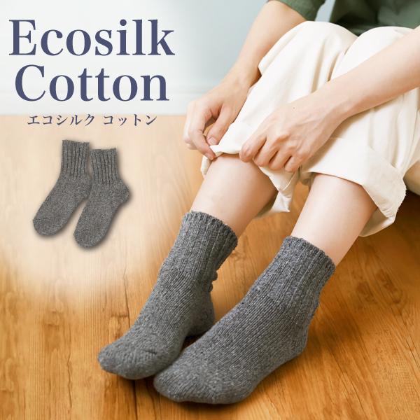 エコシルクコットンざっくり靴下
