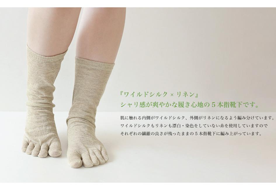 絹リネン5本指靴下