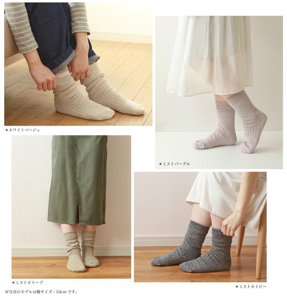季節限定 重ね履き用 リネンリブ靴下