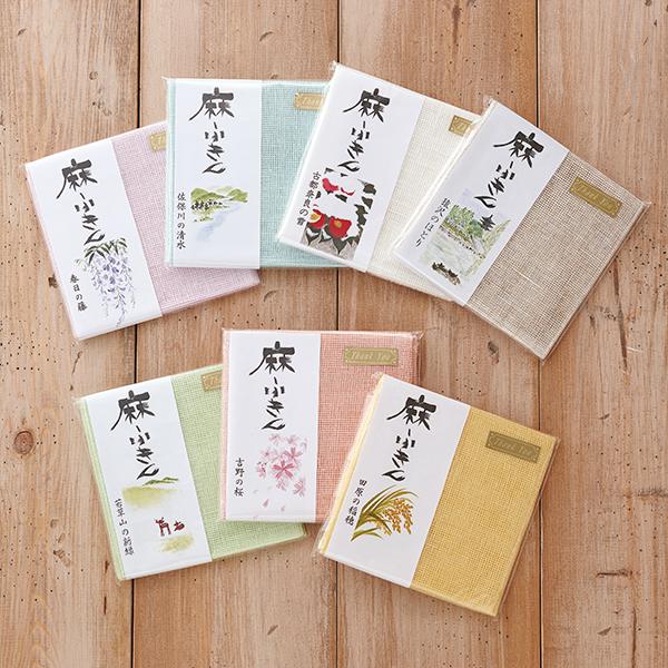 【プレゼント】麻100%ふきん(1万円ご購入毎に1点お選びください)