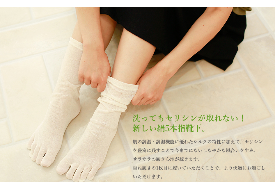 アンゼリカ絹100%5本指靴下(セリシンフィクス)