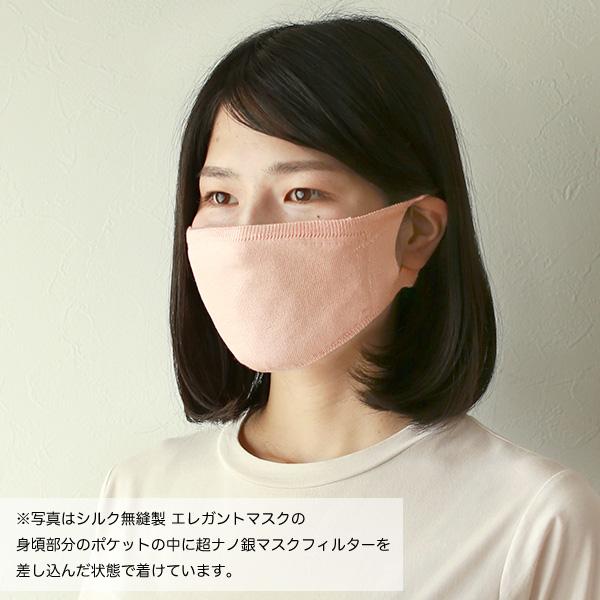 【プレゼント】超ナノ銀マスク用フィルター(1万円ご購入毎に1点お選びください)