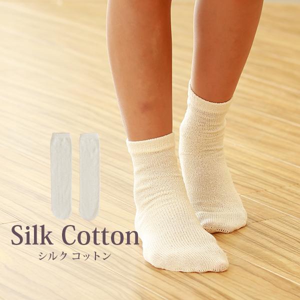 絹コットン キッズフリー靴下