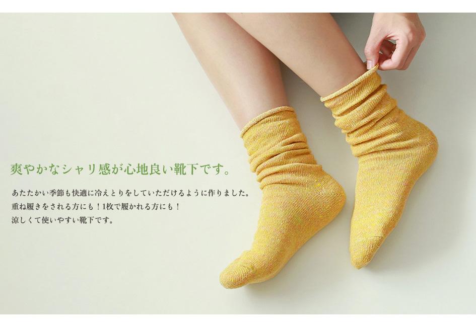 絹リネン先丸靴下