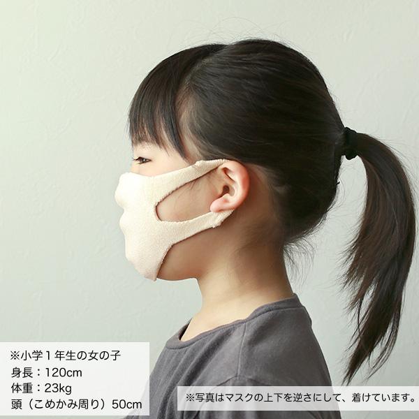 シルク無縫製立体マスク ポケット付き(キッズ用)