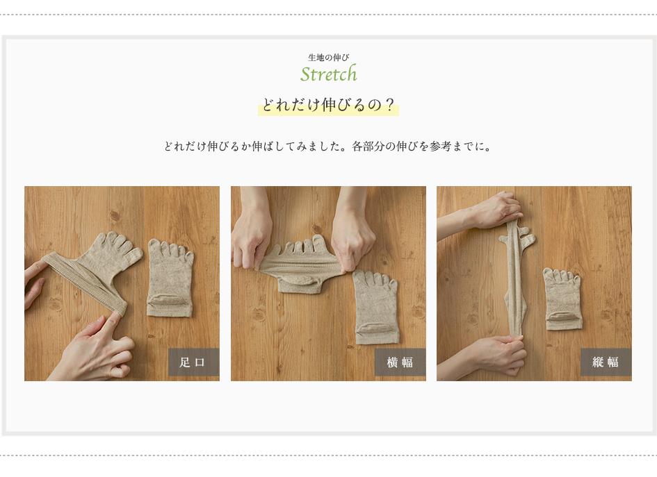 絹リネンやわらかフィット5本指