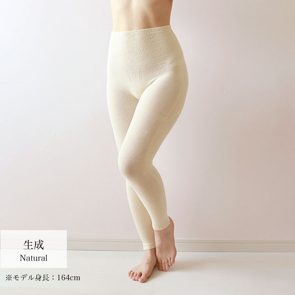 絹コットン無縫製 腹巻スパッツ