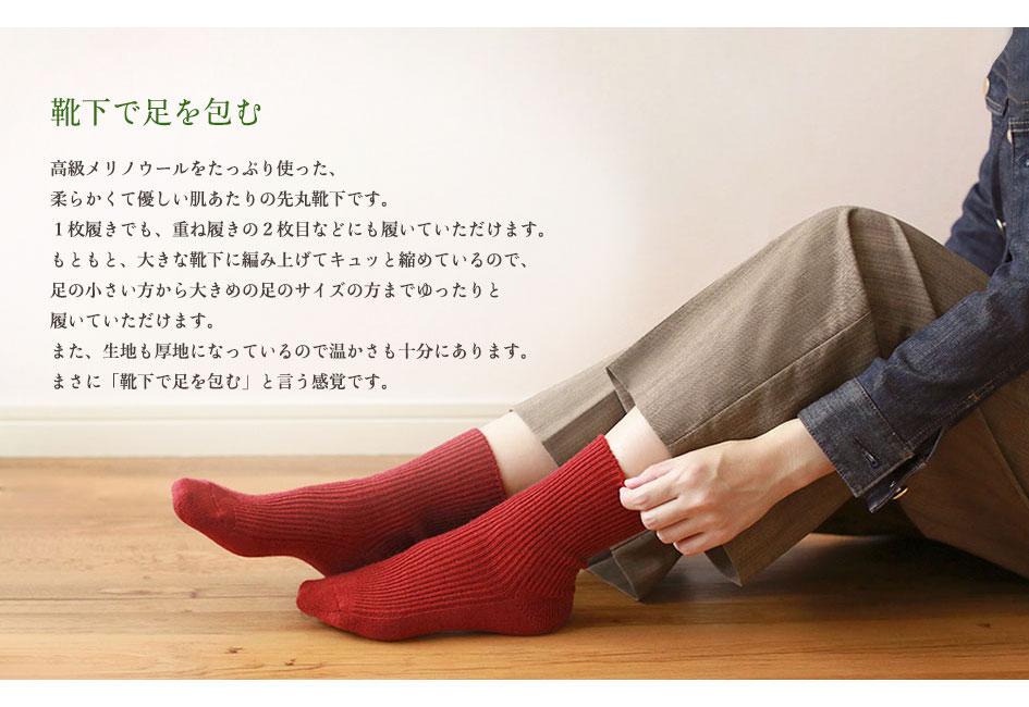 季節限定 ウールふかふかフィットリブ靴下