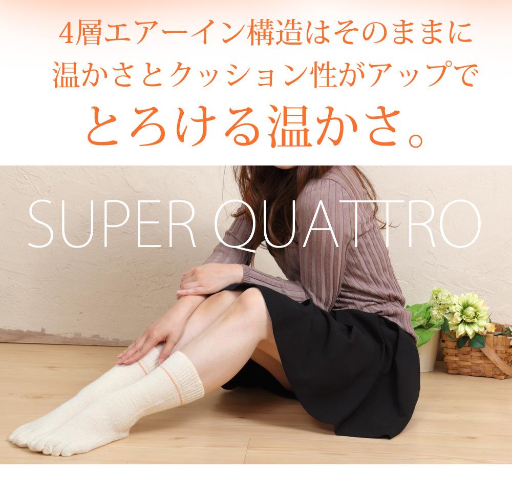 冷え取り靴下 冷えとり スーパークワトロ シルク&ウール