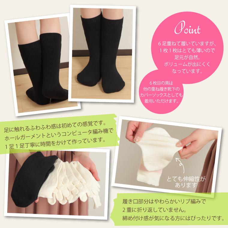 冷え取り靴下 健康組曲6足組 シルク&コットン/生成