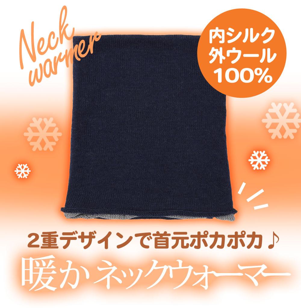 冷えとり2重折りネックウォーマー シルク&ウール プレミアム メンズ レディース シルク 冷えとり ネックウォーマー 汗取りインナー 冷え性 グッズ 対策 冷え対策 あったか スヌード あったかい かわいい おしゃれ ウール