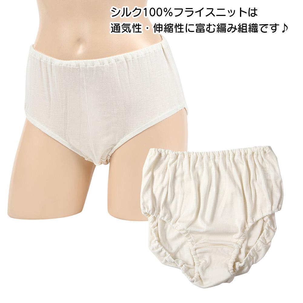 シルク100%はきごこち満点ショーツ 日本製 シルク ショーツ
