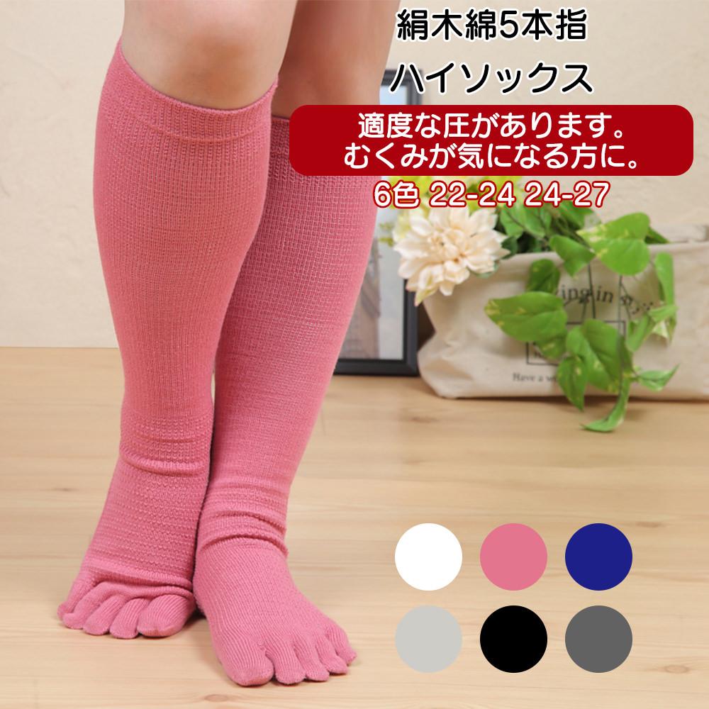 冷え取り靴下 絹木綿5本指ハイソックス