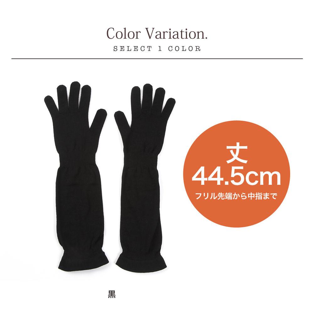 シルク100%の焼けないUV手袋  ロングタイプ レディース用 フリーサイズ 黒