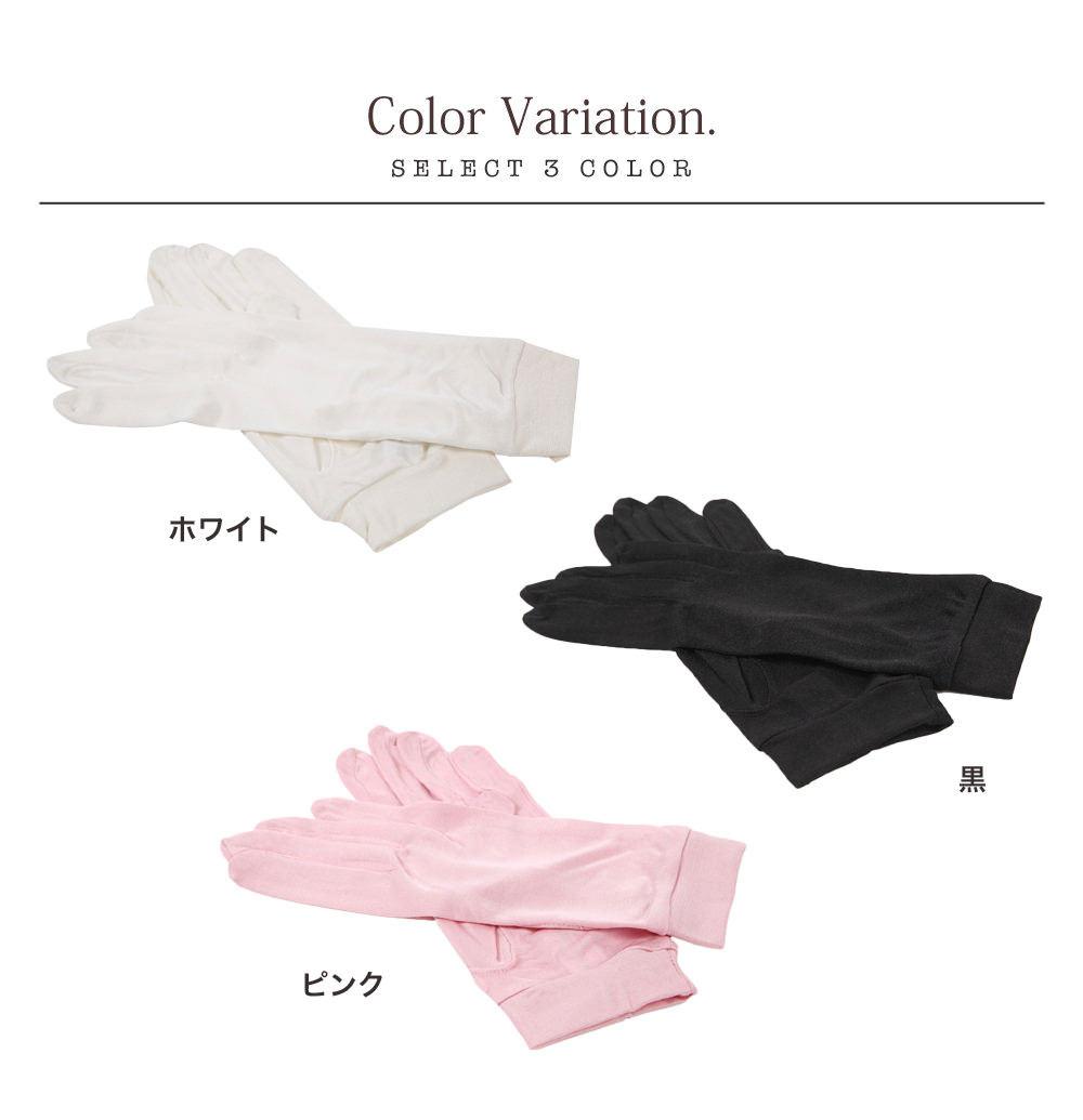冷えとり スムース 手袋 シルク100% M-Lサイズ シルク レディース