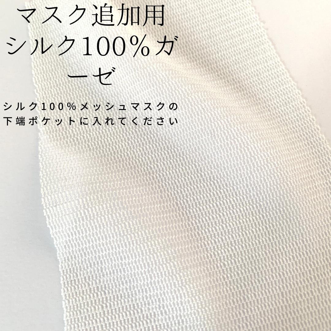 シルク100%メッシュマスク 用 追加シルクガーゼ