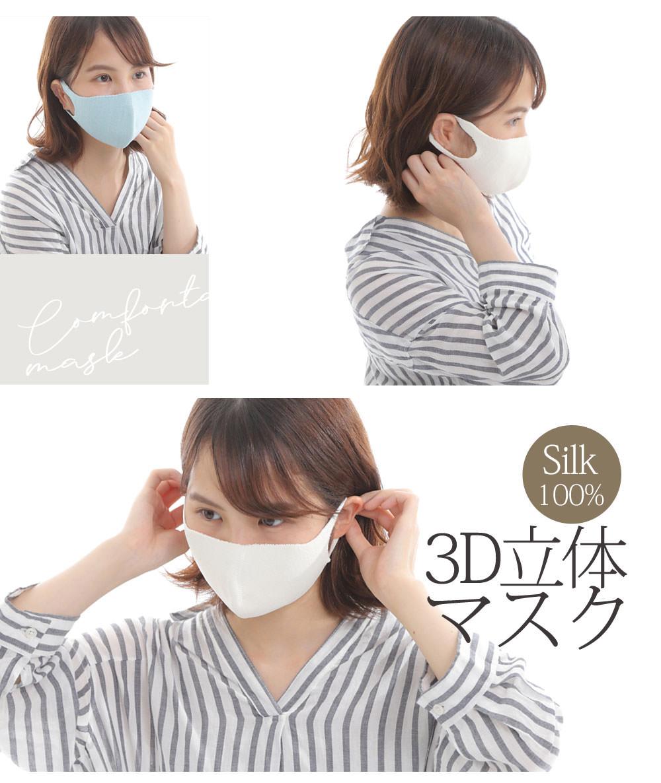 サマーシルク3D立体マスク