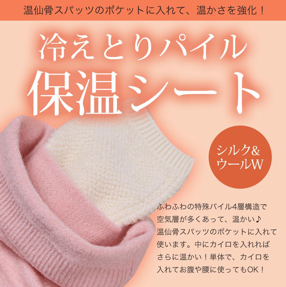 冷えとりパイル保温シート シルク&ウール W