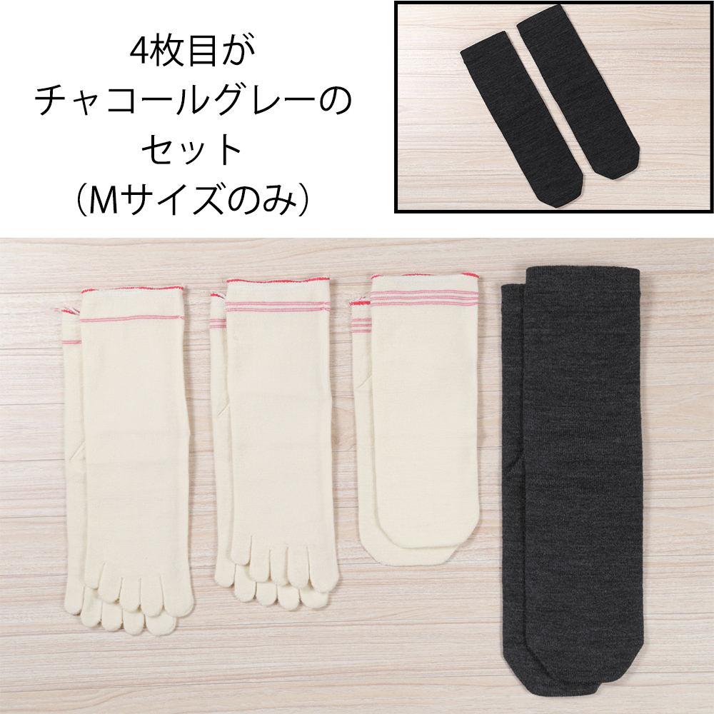 冷えとり靴下 4足組プレミアムソフト シルク&ウール /生成(改良版)
