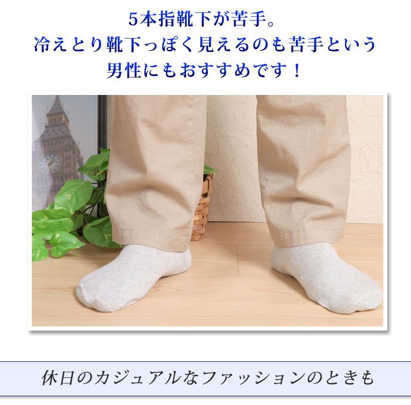 冷え取り靴下 先丸ソックス シルク&ウール