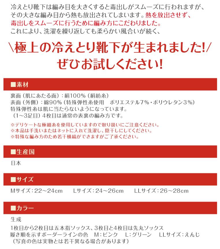 【改良版】冷えとり靴下 4足組プレミアムソフト シルク&コットン /生成