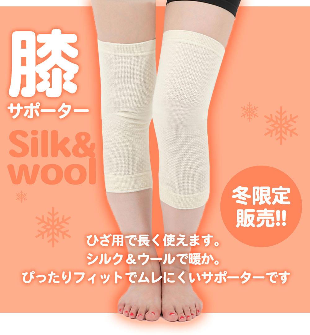 ひざサポーター シルク&ウール冬用/フリーサイズ/生成