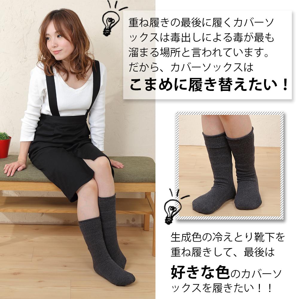 冷え取り靴下 重ね履き用先丸カバーソックス シルク&ウール・リネン