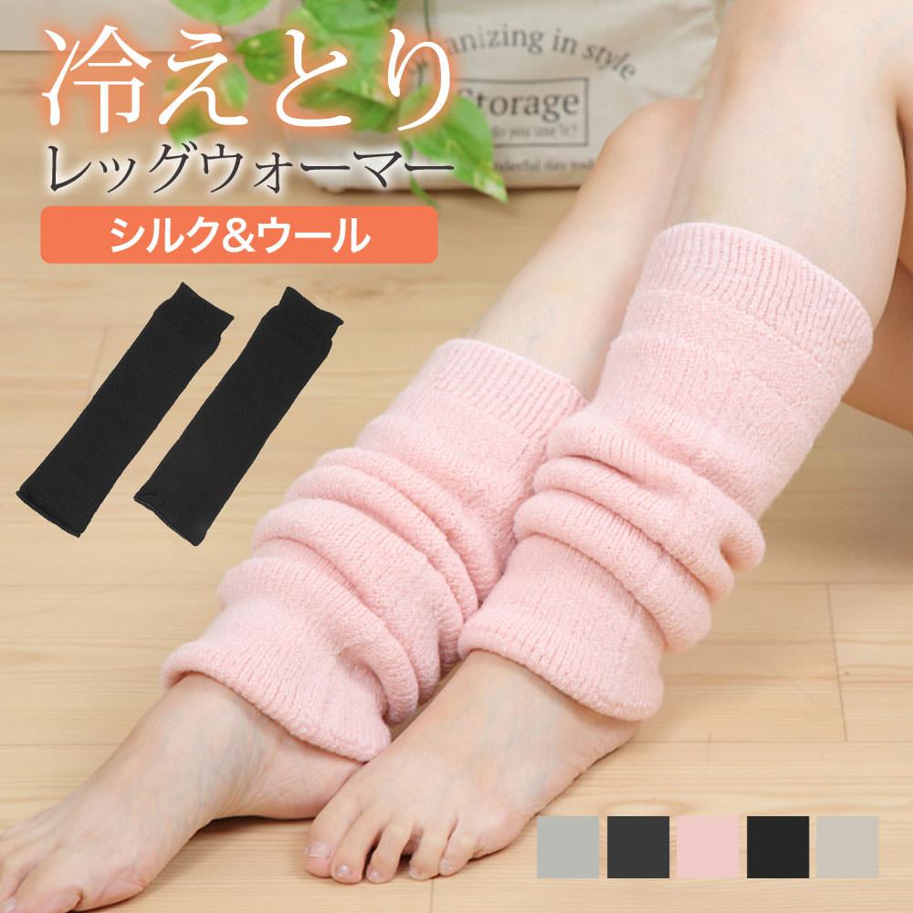 冷え取り靴下 冷えとりレッグウォーマー シルク&ウール W/フリーサイズ