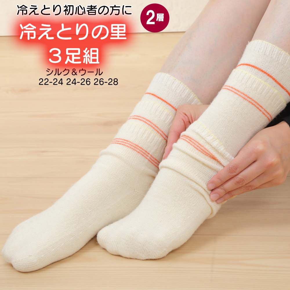 冷え取り靴下 冷えとりの里3足組 シルク&ウール/生成
