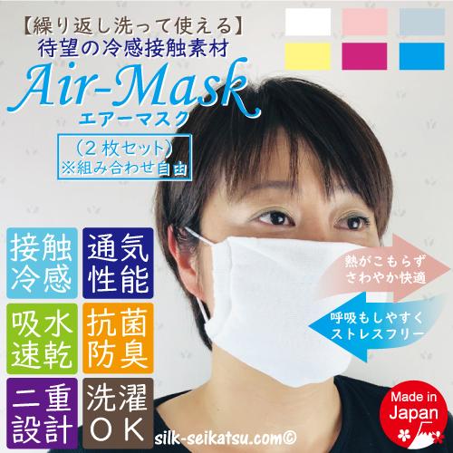 【繰り返し洗って使える】 接触冷感素材のエアーマスク (2枚セット)