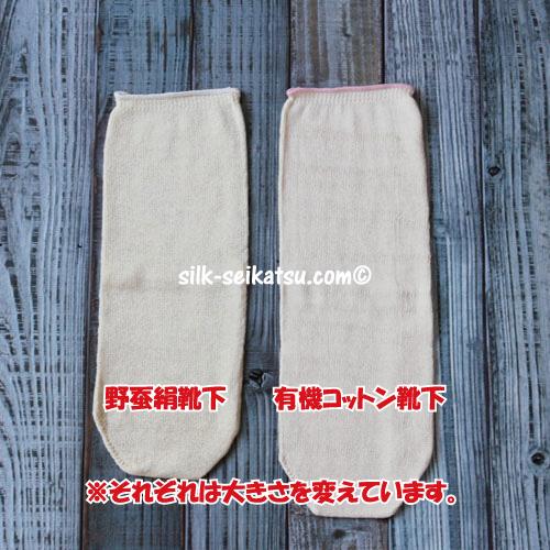 重ね履き上級者セット(野蚕絹&有機コットン)