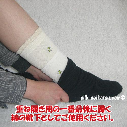 足首ゆったりコットン靴下
