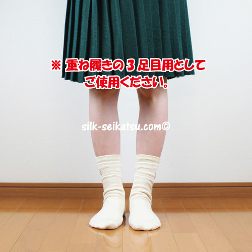 シルク100%靴下・フリーサイズ
