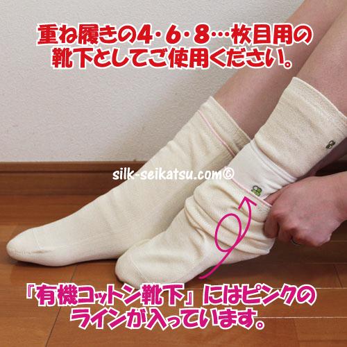 有機コットン靴下【上級者用】