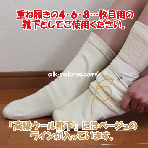 高級ウール靴下【上級者用】