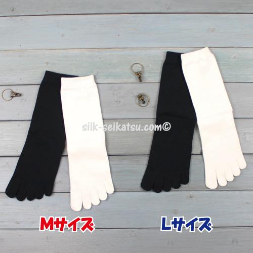 内シルク外コットン5本指(20cm丈)