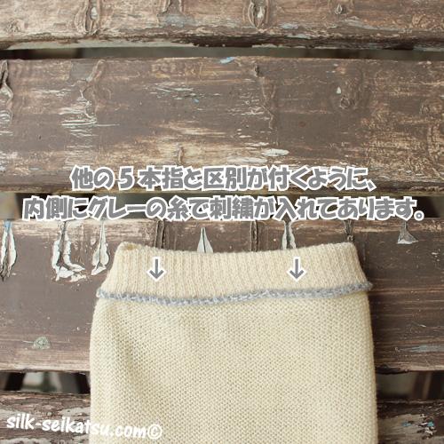 シルク&コットン5本指