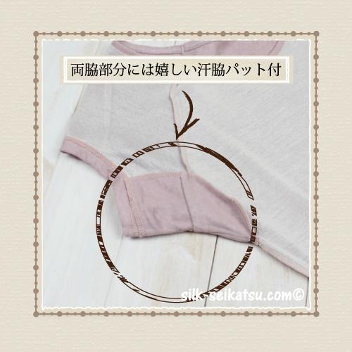 シルク&コットンガーゼ3分袖インナー