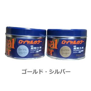 ロイヤルカラー 0.7L(ゴールド・シルバー300ml)