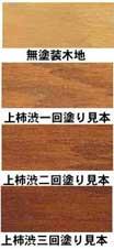 天然塗料染料上柿渋 18L