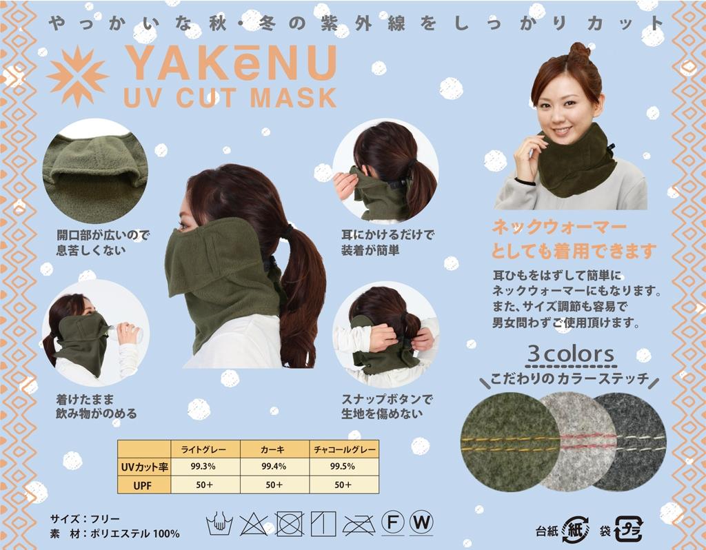 STA-M05 日焼け防止 フェイふわふわぽかぽかフリースフェイスマスク 耳カバー付き