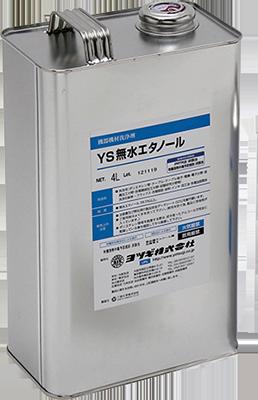 【ケーブル・機器洗浄】YS無水エタノール