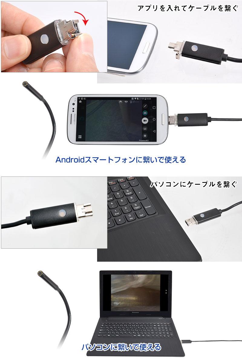 Android/PC両対応5.5mm径内視鏡ケーブル 10m 形状記憶タイプ+typeC変換アダプタ