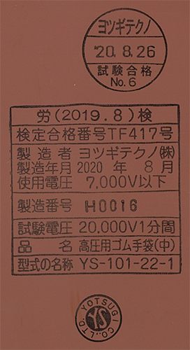 【定期自主検査初回無料!!】 高圧用ゴム手袋(全長455mm)