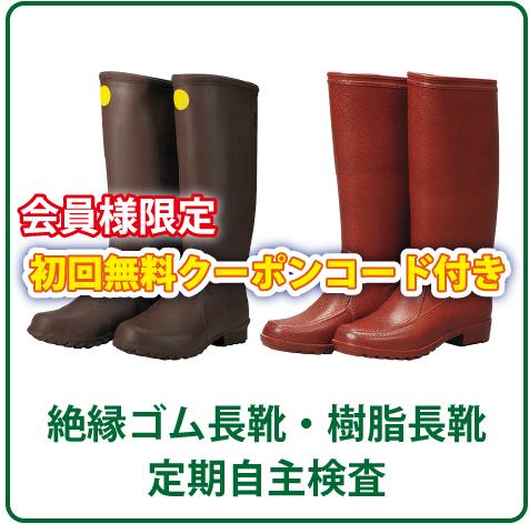 【定期自主検査初回無料!!】 絶縁ゴム長靴