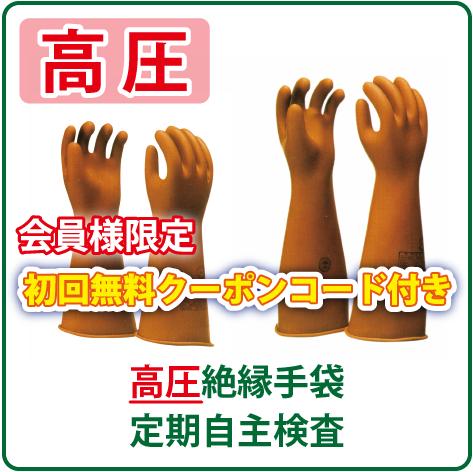 【定期自主検査初回無料!!】 高圧用ゴム手袋(全長375mm)