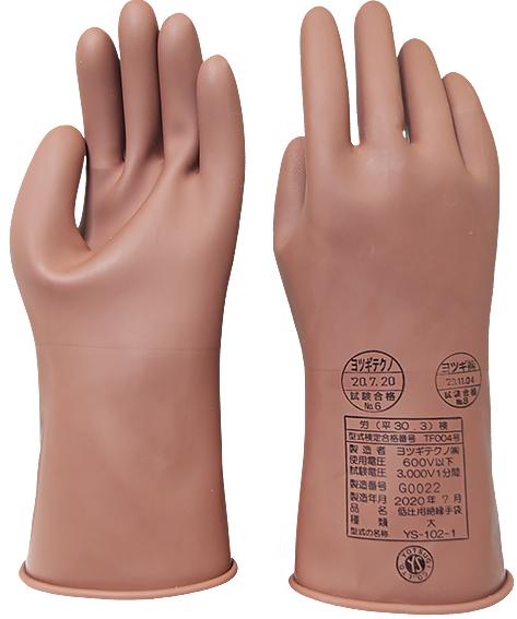 低圧用ゴム手袋
