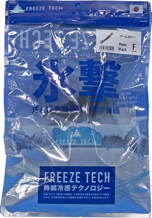 【熱中症対策】 持続冷感空調アームカバー フリーズテック(Freeze Tech)ワークモデル 【猛暑対策】